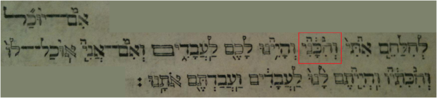 Excerpt from Elias Hutter's Variant Font Hebrew Bible (1577, Hamburg)